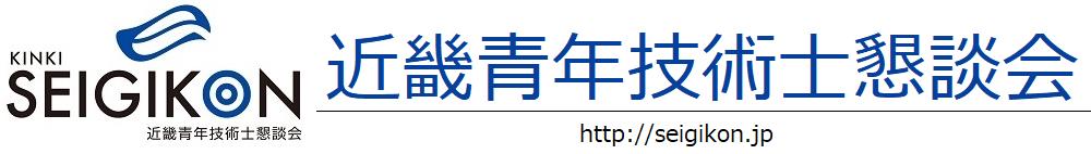 近畿青年技術士懇談会